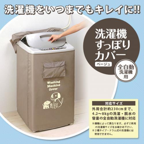 洗濯機すっぽりカバー ベージュ