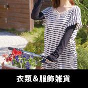 衣服&服飾雑貨