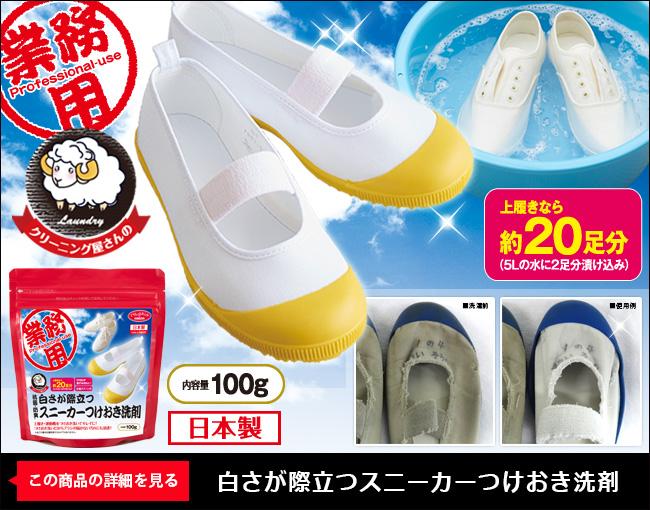白さが際立つスニーカーつけおき洗剤