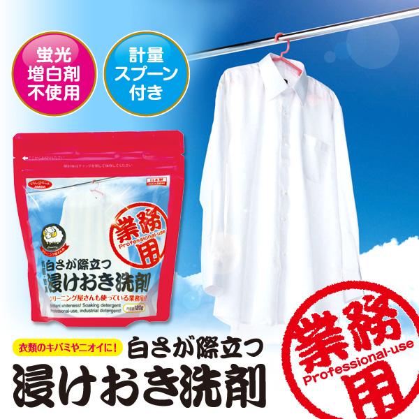 Aimedia立即白浸泡漂白洗潔劑(液狀)