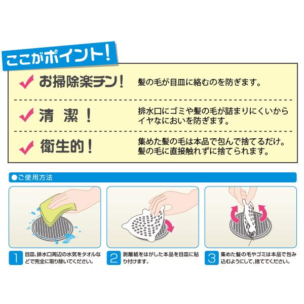 防止排水孔蓋纏繞毛髮