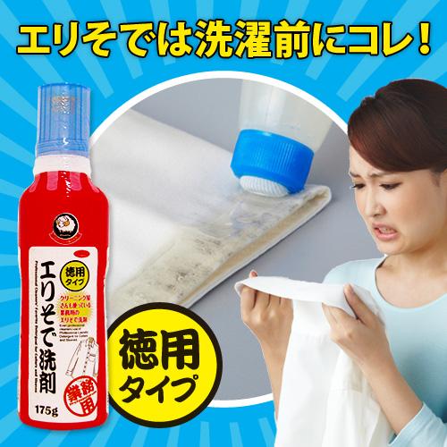 日本Aimedia艾美迪雅-領口袖口去汙劑