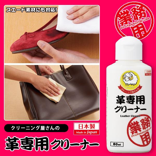 Aimedia皮革清潔劑
