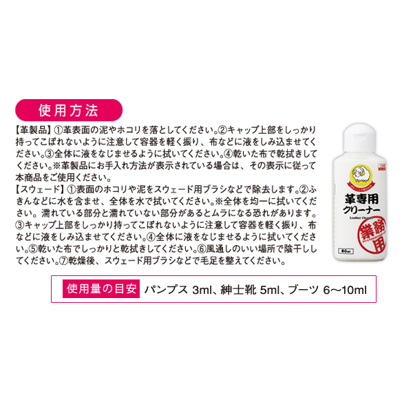 Aimedia艾美迪雅-皮革清潔劑