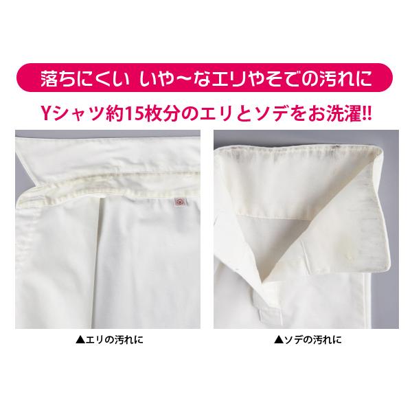日本洗衣店也在使用的!衣領袖口清潔劑