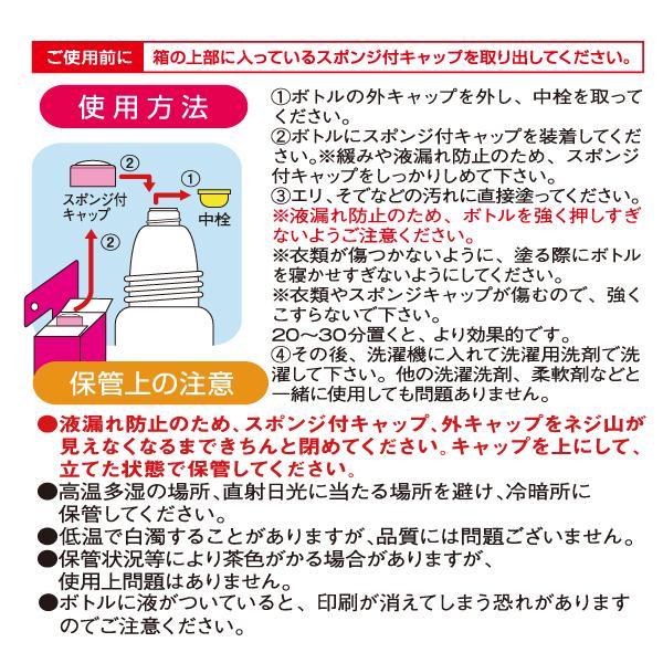 日本Aimedia艾美迪雅-玫瑰花香領口袖口去汙劑