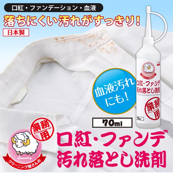 Aimedia口紅、粉底專用衣物去汙清潔劑