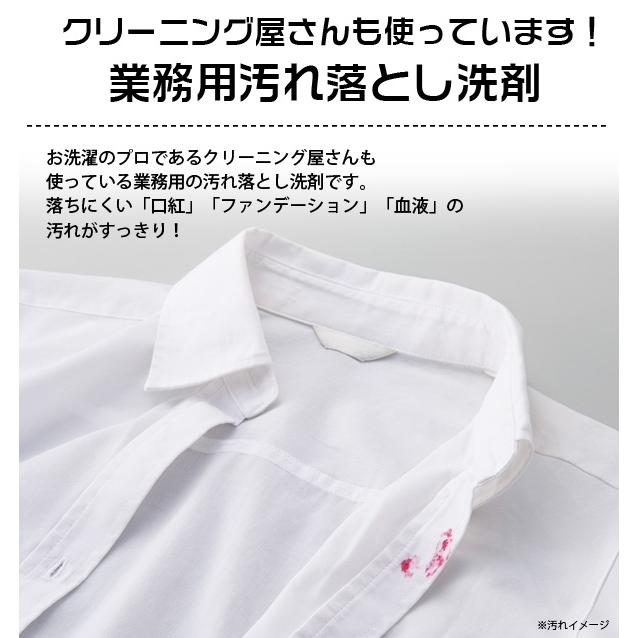 日本洗衣店業者也在使用的去汙洗劑
