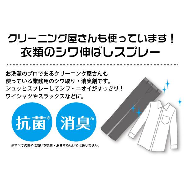 日本洗衣店也在使用的衣物除皺噴霧劑