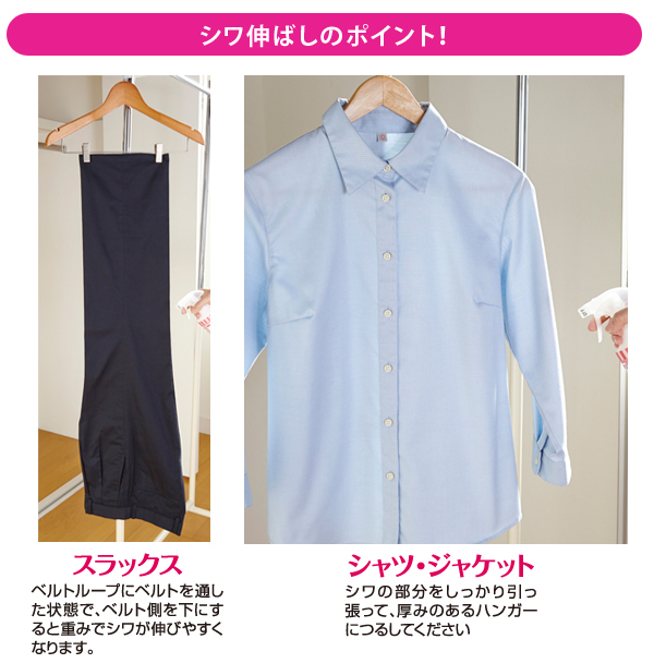 直接將衣物除皺劑噴於西裝褲上