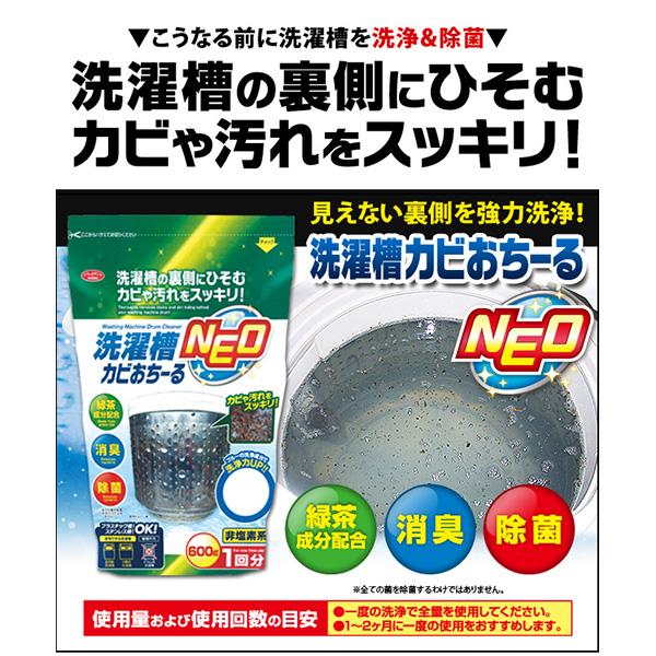 日本Aimedia艾美迪雅-洗衣槽清潔劑