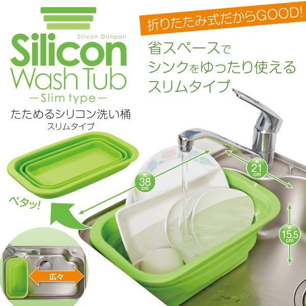 たためるシリコン洗い桶スリム