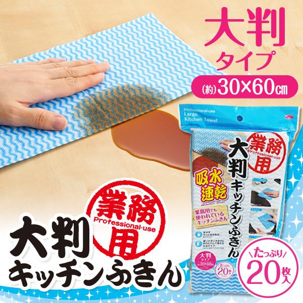 業務用大判キッチンふきん20枚入