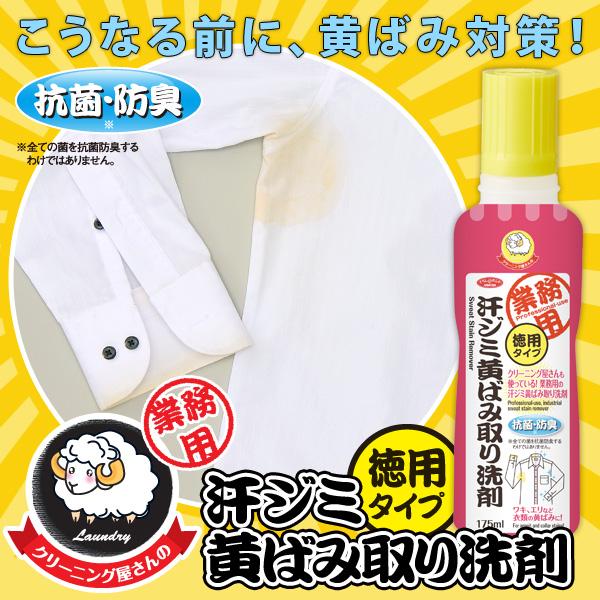日本Aimedia艾美迪雅-腋下汗斑衣物去汙劑175ml